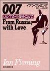 007/ロシアから愛をこめて (創元推理文庫)
