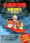 大貝獣物語必勝攻略法 (スーパーファミコン完璧攻略シリーズ)