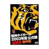 阪神タイガース 2003年度公式戦全試合 後半戦 [DVD]