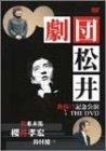 劇団松井 旗揚げ公演記念 THE DVD / キングレコード