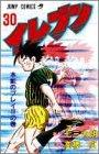 イレブン 30 (ジャンプコミックス)