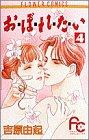 お・ぼ・れ・た・い 4 (フラワーコミックス)