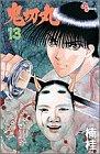 鬼切丸 13 (少年サンデーコミックス)