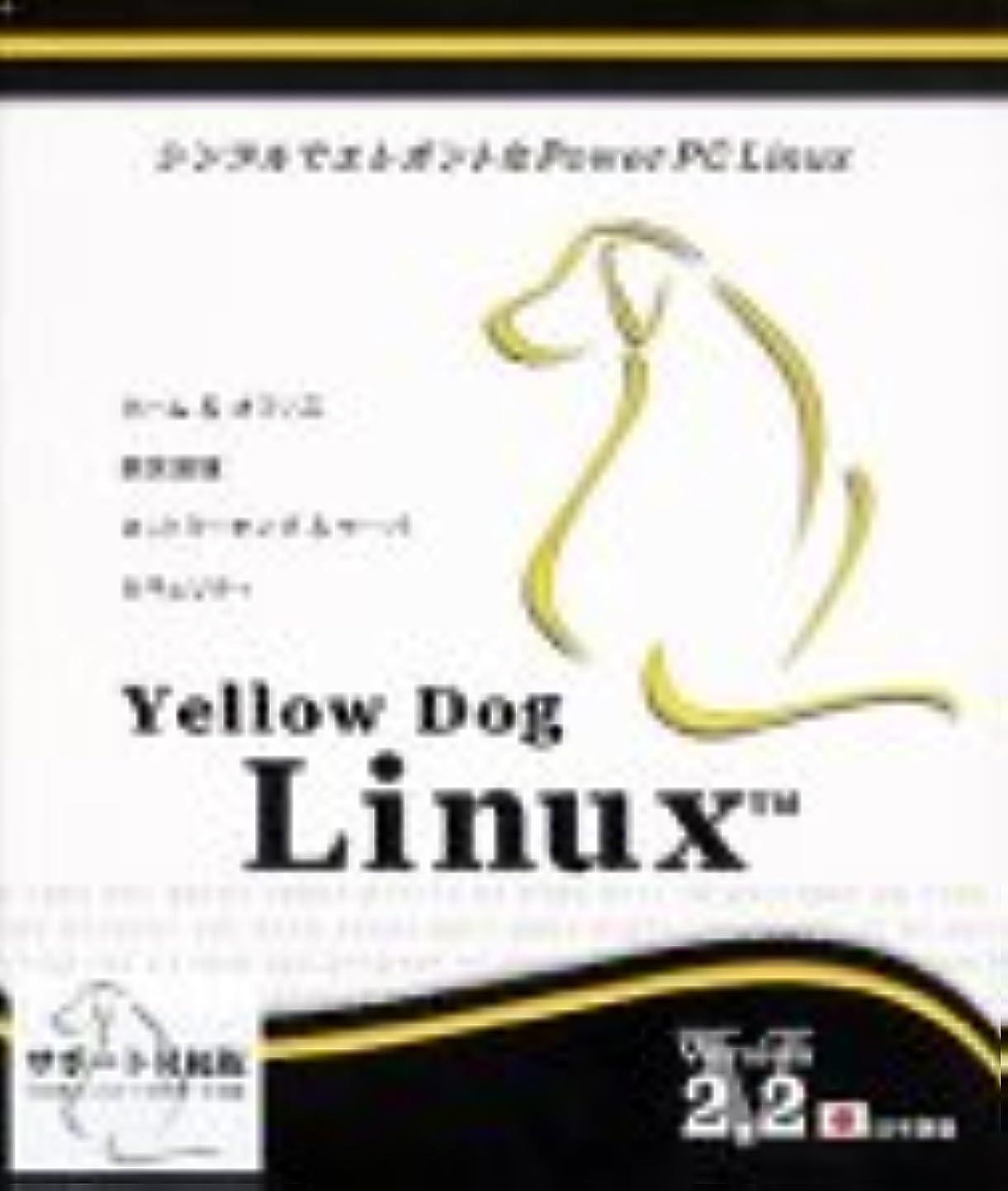 ぜいたく湿地分Yellow Dog Linux 2.2 日本語版 60日間インストールサポート付属