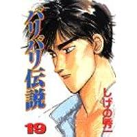 バリバリ伝説 (19) (KCスペシャル (653))