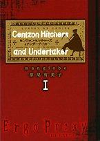 エルゴプラクシー 1 (1) 【センツォン・ヒッチャーズ&アンダーテイカー】の詳細を見る