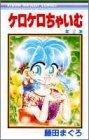 ケロケロちゃいむ (2) (りぼんマスコットコミックス (1007))