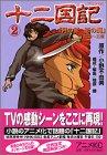 十二国記―アニメ版 (2) (アニメKC (157))