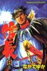 TENKA FUBU信長 (8) (講談社コミックス―SHONEN MAGAZINE COMICS (2489巻))