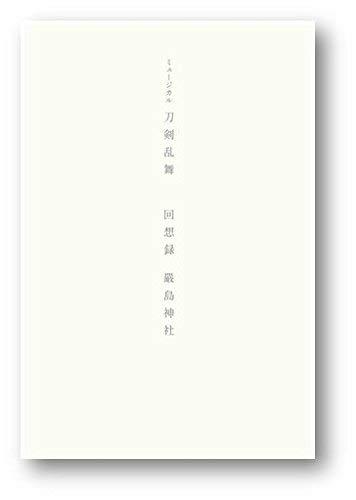 ミュージカル刀剣乱舞 回想録 嚴島神社 (ミュージカル『刀剣乱舞』)