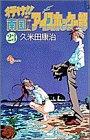 行け!!南国アイスホッケー部 23 (少年サンデーコミックス)