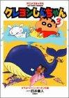 クレヨンしんちゃん (3) (Action comics―アニメコミックス)