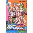 ストーンオーシャン―ジョジョの奇妙な冒険 Part6 (8) (ジャンプ・コミックス)