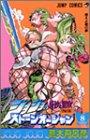 ストーンオーシャン―ジョジョの奇妙な冒険 Part6 (8) (ジャンプ・コミックス)の詳細を見る