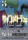 サイコメトラーEIJI(5) (講談社漫画文庫)