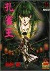 孔雀王 11 (ヤング・ジャンプ・コミックス・スペシャル)の詳細を見る