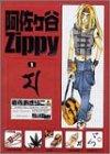阿佐ヶ谷Zippy 1 (ガンガンファンタジーコミックス)