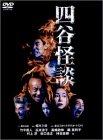 四谷怪談[DVD]