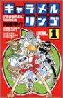 キャラメルリンゴ 1 (少年チャンピオン・コミックス)