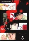 闇狩人 5 (ジャンプコミックスセレクション)