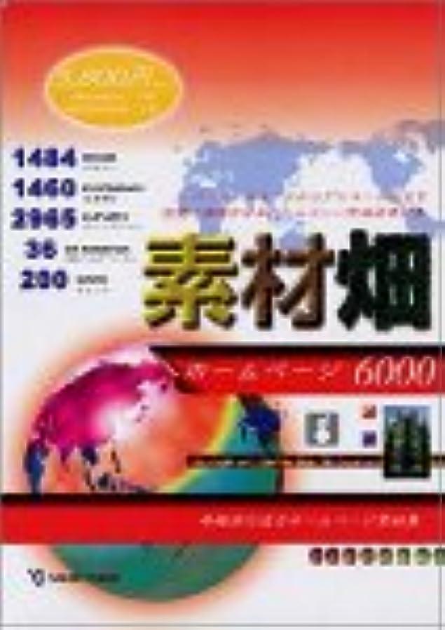 素材畑 ホームページ 6000