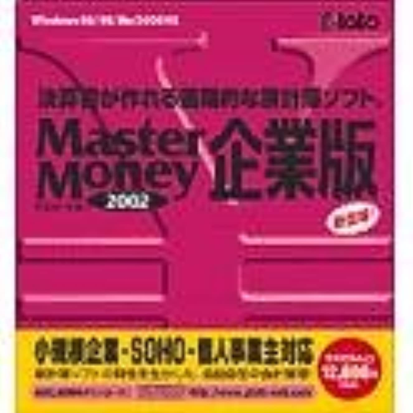 廃棄する気をつけて支出Master Money 2002 企業版
