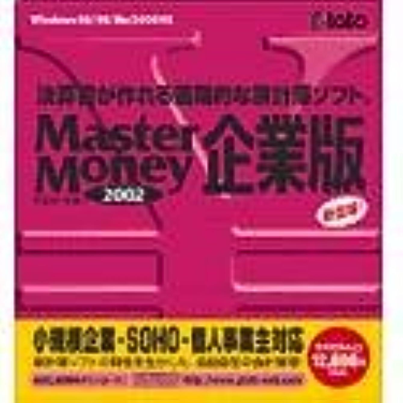 再撮り政治とMaster Money 2002 企業版