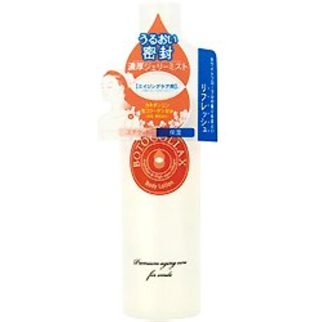 金貸しペグビタミン【ボトコラックス】 ハイアクア ボディローション (ボディ用ジェル状化粧水) 150ml