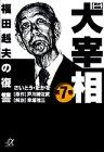 歴史劇画 大宰相(7) (講談社+α文庫)