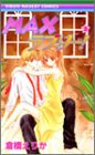 Maxラブリー! 3 (りぼんマスコットコミックス)