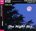ネイチャー・エクスプレッション 07 「夜空」の章