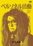 ペルソネル活動5 [DVD]