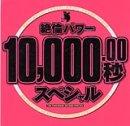 10000.00秒スペシャル [DVD]