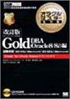 Gold DBA(Oracle8/8i)編―試験科目:1Z0‐013J DBA(Oracle8)、1Z0‐023J(Oracle8i) (オラクルマスター教科書)