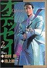 オデッセイ 2 愚かな王 (ビッグコミックス)