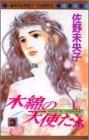 木綿の天使たち 3 (マーガレットコミックス)