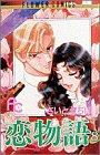 恋物語 (8) (プチコミフラワーコミックス)の詳細を見る