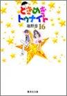 ときめきトゥナイト 16 (集英社文庫(コミック版))