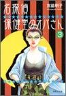 名探偵保健室のオバさん (3) (集英社文庫―コミック版)