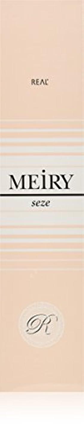 カカドゥ嬉しいです信頼できるメイリー セゼ(MEiRY seze) ヘアカラー 1剤 90g 5NB