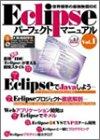 Eclipseパーフェクトマニュアル Vol. 1