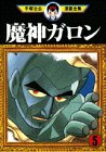 魔神ガロン(5) <完> (手塚治虫漫画全集)の詳細を見る