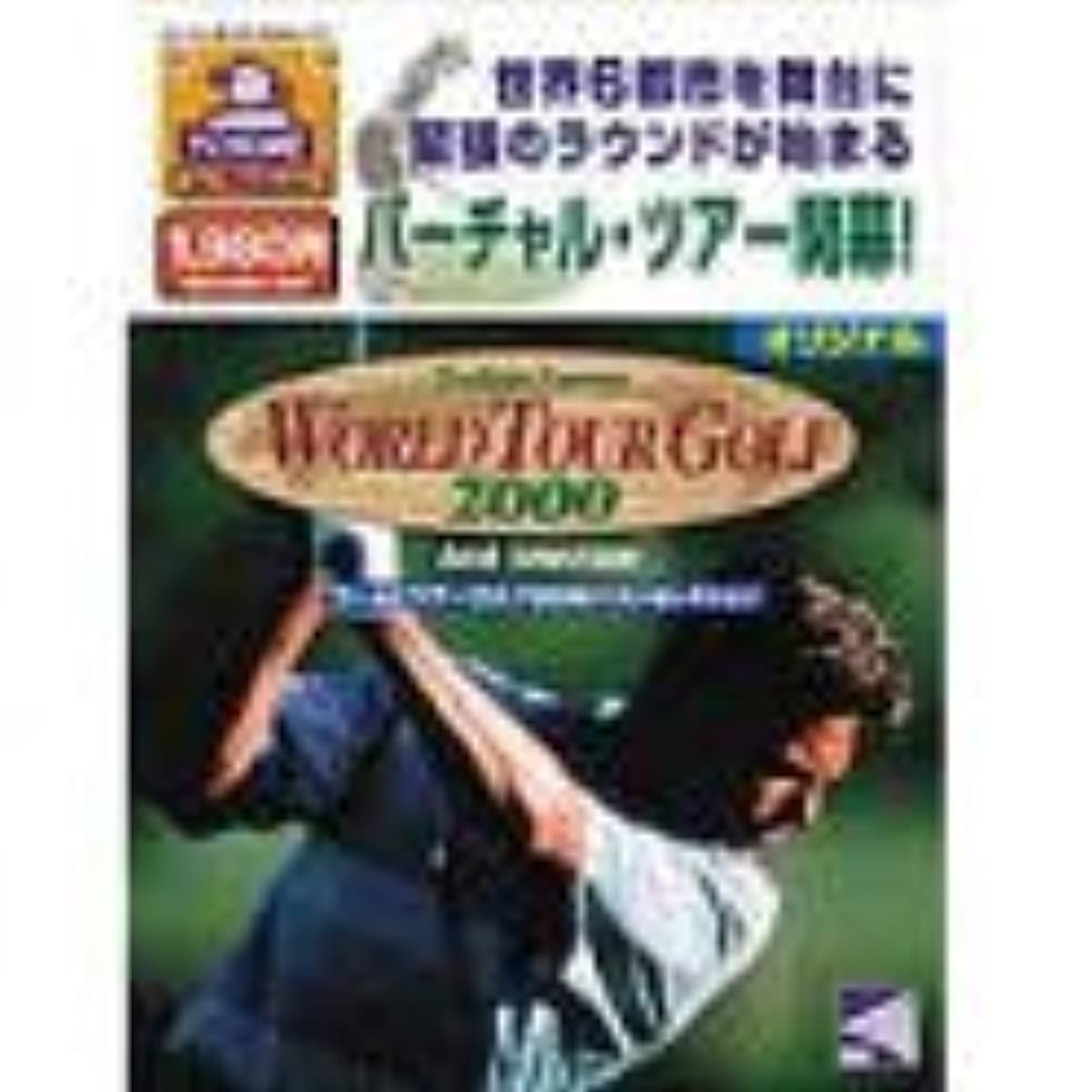 つかの間費用セッティングワールドツアーゴルフ2000 ベストセレクション
