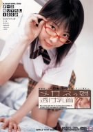 メガネっ娘 透け乳首 [DVD]