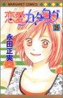 恋愛カタログ (26) (マーガレットコミックス (3706))の詳細を見る