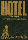 ホテル (Vol.36) (ビッグコミックス)