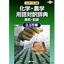 CDインタープレス版 化学農学用語対訳辞典33万語