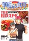 華麗なる食卓 美味なるレシピ編―Addicted to curry (ヤングジャンプコミックス)