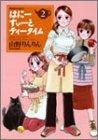 はにーすぃーとティータイム 2 (バンブー・コミックス)