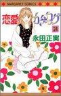 恋愛カタログ (24) (マーガレットコミックス (3623))